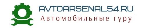 avtoarsenal54.ru